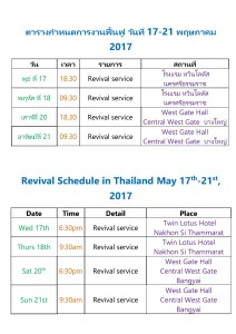 Mission Thailand - MAY 2017